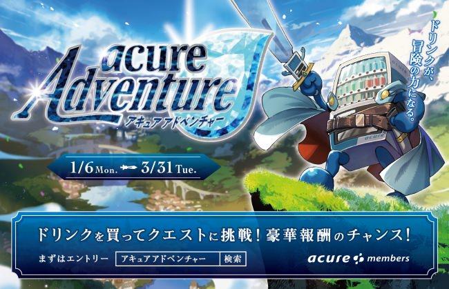~ドリンクが、冒険の力になる~『acure Adventure』