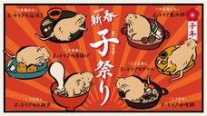 2020年の干支「ネズミ」を食べて開運! ジビエ居酒屋「米とサーカス」で大型ネズミ・ヌートリアを使用したフェアを来年1月に開催。ラーメン/唐揚げ/鍋など全7品