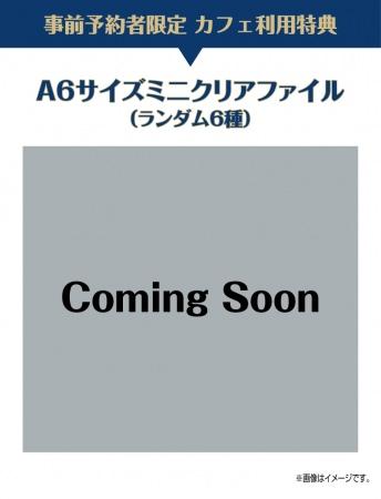 【事前予約者限定カフェ利用特典】A6サイズミニクリアファイル(ランダム6種)