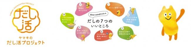 (左)「だし活プロジェクト」ロゴ(中央)だしの7つのいいところ キービュアル(右)だし活プロジェクトキャラクター「だしっち」