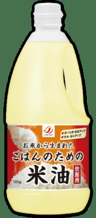 2019年発売 業務用製品 「ごはんのための米油(炊飯用)」