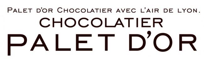 【ショコラティエ パレドオール】2020年新作パフェ&ショコラ
