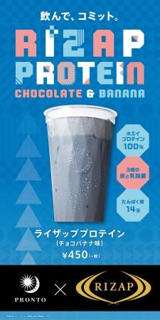 プロント×RIZAP 初のコラボレーション『ライザッププロテイン(チョコバナナ味)』を1月14日(火)より全国の「カフェ&バープロント」で販売