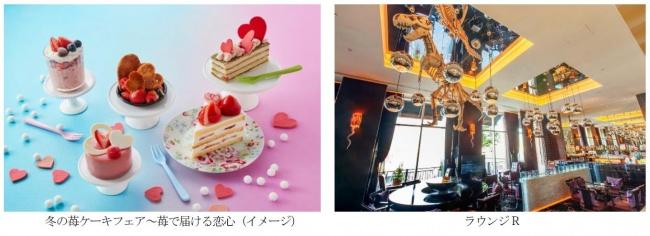 【ホテル ユニバーサル ポート】「冬の苺ケーキフェア~苺で届ける恋心♡~」を開催 ハートがモチーフのスイーツ5種が登場、1月9日(木)から