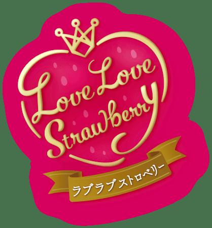 イチゴ好きにはたまらない!目移りするほど、ストロベリー♪♪♪ Love Love Strawberry