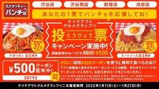 【投票キャンペーン】第2回テイクアウトグルメグランプリに『パンチョ』4店舗が参戦中!! 特別価格500円で「ナポリタン」を注文&投票して、パンチョを応援しよう!