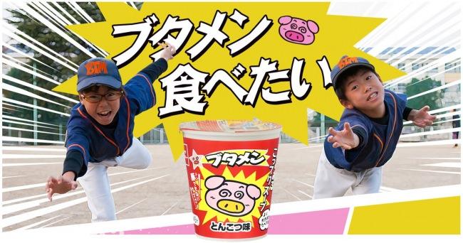 「ブタメン」を食べたくなる動画公開決定!新年最初のベビフェス60は「ブタメン」推し!