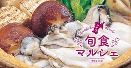 """宮城県の冬は""""牡蠣""""と""""しいたけ""""!豊かな自然の恵みを召し上がれ!"""