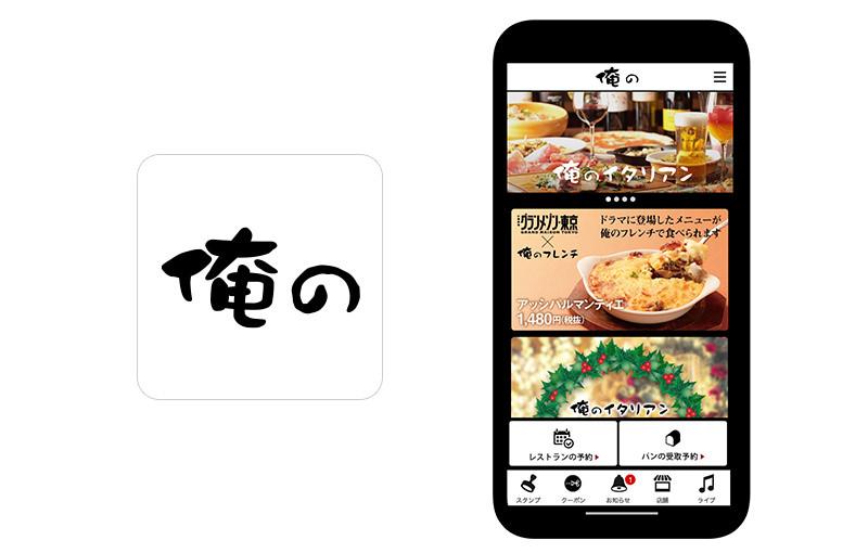 俺の株式会社公式『俺のアプリ』に『betrend』が採用  ~ 『俺のイタリアン』『俺のフレンチ』などの 人気店で利用可能 ~