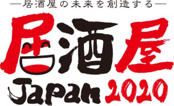 国内随一の規模と質を誇る、飲食業界・外食業界をターゲットにした専門展示会 第5回『居酒屋JAPAN 2020』に出展