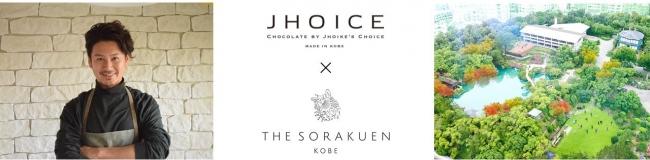 """神戸の歴史ある名勝地「相楽園」から発信する『KOBE GATHERING』 2020年のテーマは、""""人""""にフォーカスして相楽(あいたの)しむ!"""