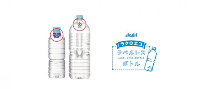 アサヒ飲料「容器包装2030」持続可能な容器包装の実現に向けた取り組みを強化