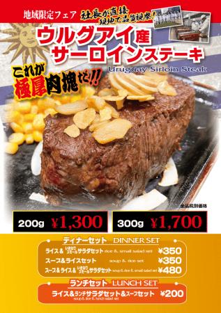 『いきなり!ステーキ』東北・北海道エリア、関東エリアの限定店舗で地域限定ステーキの販売を開始致します。