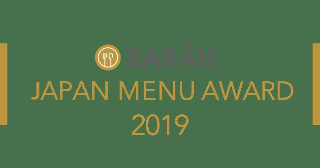 メニューごとの至極の一皿がここに「SARAH JAPAN MENU AWARD 2019」が公開