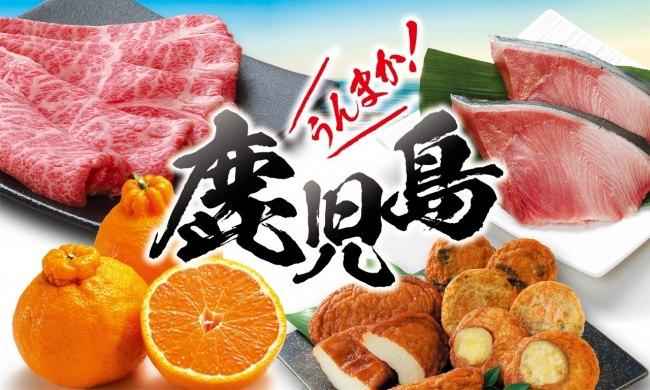 和牛日本一の鹿児島黒牛や世界一大きい大根「桜島大根」など特産品が大集結!QUEEN'S ISETAN 鹿児島物産展「うんまか!鹿児島」
