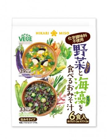 現代人の野菜不足を補う具だくさん味噌汁「VEGE MISO SOUP」シリーズに『野菜と海藻を食べるおみそ汁』が登場
