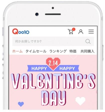 Qoo10「バレンタインデーおすすめギフト特集」がオープン!
