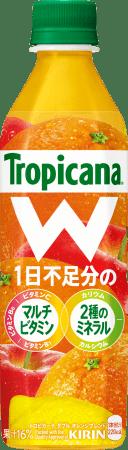 2月18日(火)、「トロピカーナ W(ダブル)オレンジブレンド」をリニューアル