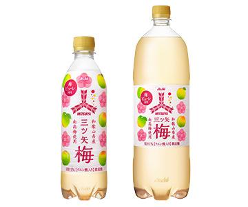 日本生まれの「三ツ矢」ブランドから紀州南高梅と梅ピューレを使用した炭酸飲料「三ツ矢梅」 2020年2月4日(火)リニューアル発売!