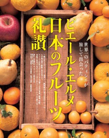 <『家庭画報3⽉号』から誕⽣>ピエール・エルメ⽒による 青森・新潟・宮崎産フルーツのオリジナルスイーツ、2月1日より期間限定販売スタート。