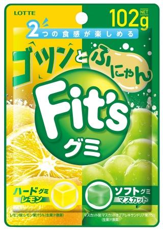 ハードとソフト2つの食感!フルーツ味のアソートグミが登場!!『Fit'sグミ<ゴツンとふにゃん>レモン&マスカット』を発売いたします。