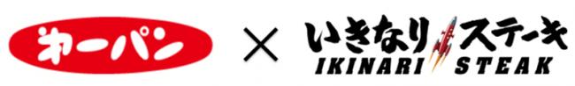 『第一パン』との初コラボパン!『いきなり!ステーキ監修 ハンバーグパン』を期間限定で発売致します。