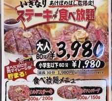 今なにかと話題のいきなりステーキ、最新実食ブログが話題!しかも日本で唯一の食べ放題店とは?