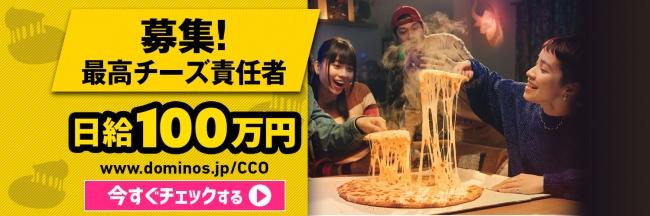 ドミノが「最高チーズ責任者」を一般募集!チーズの伸びをもっとも美しく表現した1名が、日給100万円の夢の仕事に就けるSNS動画投稿キャンペーンを1月31日(金)から2月23日(日)まで実施!