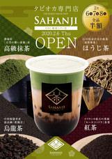 「新しいお茶習慣」をコンセプトにしたタピオカ専門店SAHANJI平塚店 2月6日OSC湘南シティにOPEN