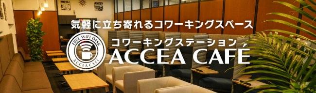 ACCEA CAFÉ 新たに西新宿・本町・那覇にオープン