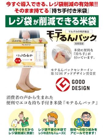 【米袋のマルタカ】株式会社マルタカが、第54回スーパーマーケット・トレードショー2020に出展。「モテるんパック」「真空パック」などを展示