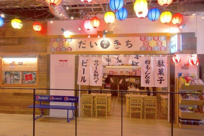 昔懐かしい昭和&平成レトロな大衆酒場「おでんと肴 だいきち」横浜駅直通アソビル横丁に2月1日(土)プレオープン開始