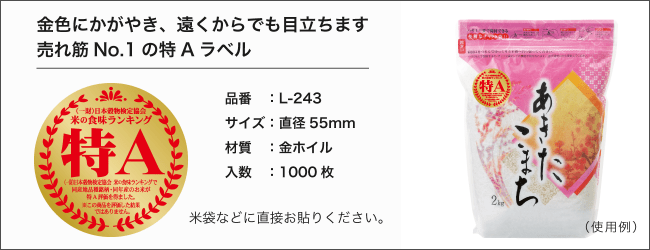 【米袋のマルタカ】令和元年産の「米の食味ランキング」発表間近!特A評価米のアピールに最適な販促ツールを販売