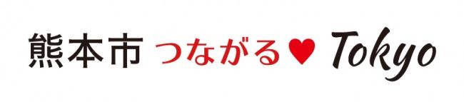 女性に人気の菊芋など「熊本」で収穫された野菜と赤坂のベジタブルレストラン「CROSS TOKYO」が初コラボ!