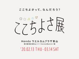「人を研究する」Hondaの企画展「自分のここちよさ」を五感から探る体験型イベント「ここちよさ展」開催