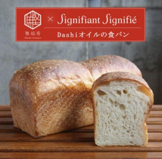本物素材の出逢いが、パンの常識を変える!