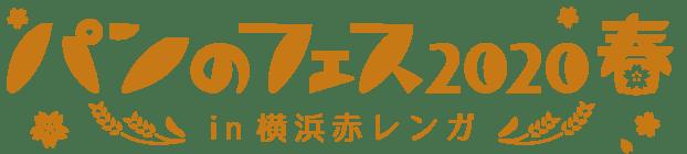 1万円超え! 史上最高峰のりんご食パン予約開始!「 パンのフェス2020春 in 横浜赤レンガ 」 ~「会場限定おでかけパン」、「全国食パン大集合」、「パンのフェスアワード」ほか決定!~