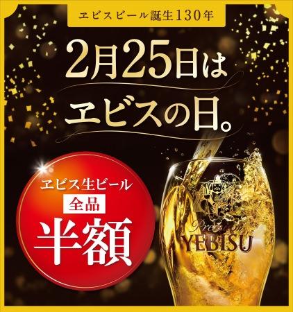 ヱビスビール誕生130年!『2月25日はヱビスの日』樽生ヱビス全品 終日半額