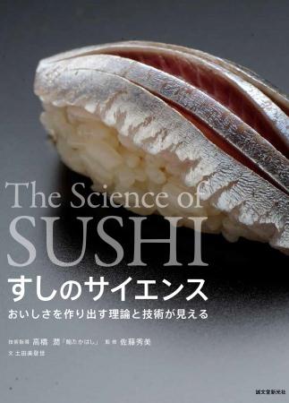 世界中で大人気の「鮨」に、科学で迫る!人々を惹きつける鮨のおいしさの秘密を様々な角度から解説。鮨の知識と楽しみ方が深まる一冊。