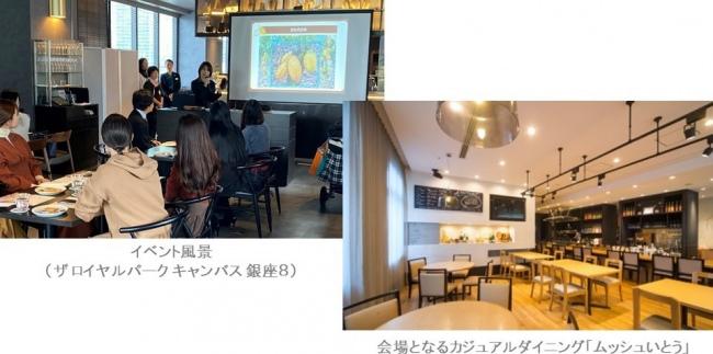 チョコレートが好きな方必見!五感をくすぐる体験イベント「ザ ロイヤルパーク キャンバス 名古屋で愉しむカカオセミナー」
