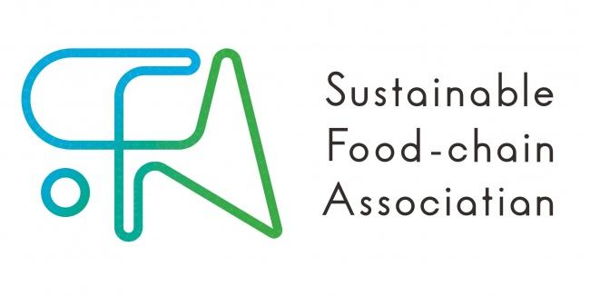 一般社団法人サスティナブルフードチェーン協議会 設立記念公開シンポジウム 食品ロス削減法とこれからの食品産業への期待
