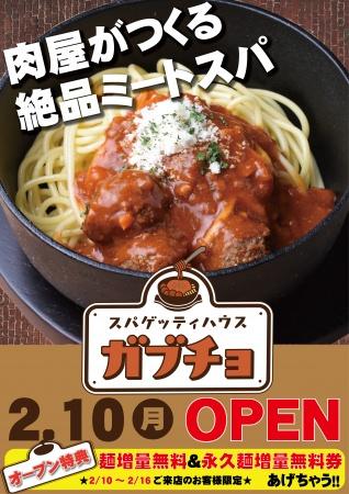 ありそうでなかった⁉【お肉屋さんが作るミートソース×石焼スパゲッティ】が楽しめる【スパゲッティハウス ガブチョ】がヨドバシ博多4階にグランドオープン!