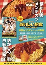【『劇場版 おいしい給食 Final Battle』タイアップ記念】ナポリタン専門店『スパゲッティーのパンチョ』で限定トッピングを2月17日よりご提供!