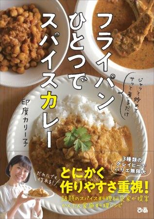 印度カリー子さん最新刊『フライパンひとつでスパイスカレー』(ぴあ)表紙