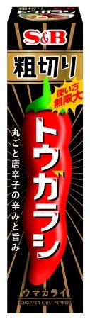 ウマカライが止まらない!「粗切りトウガラシ」3月2日 新発売