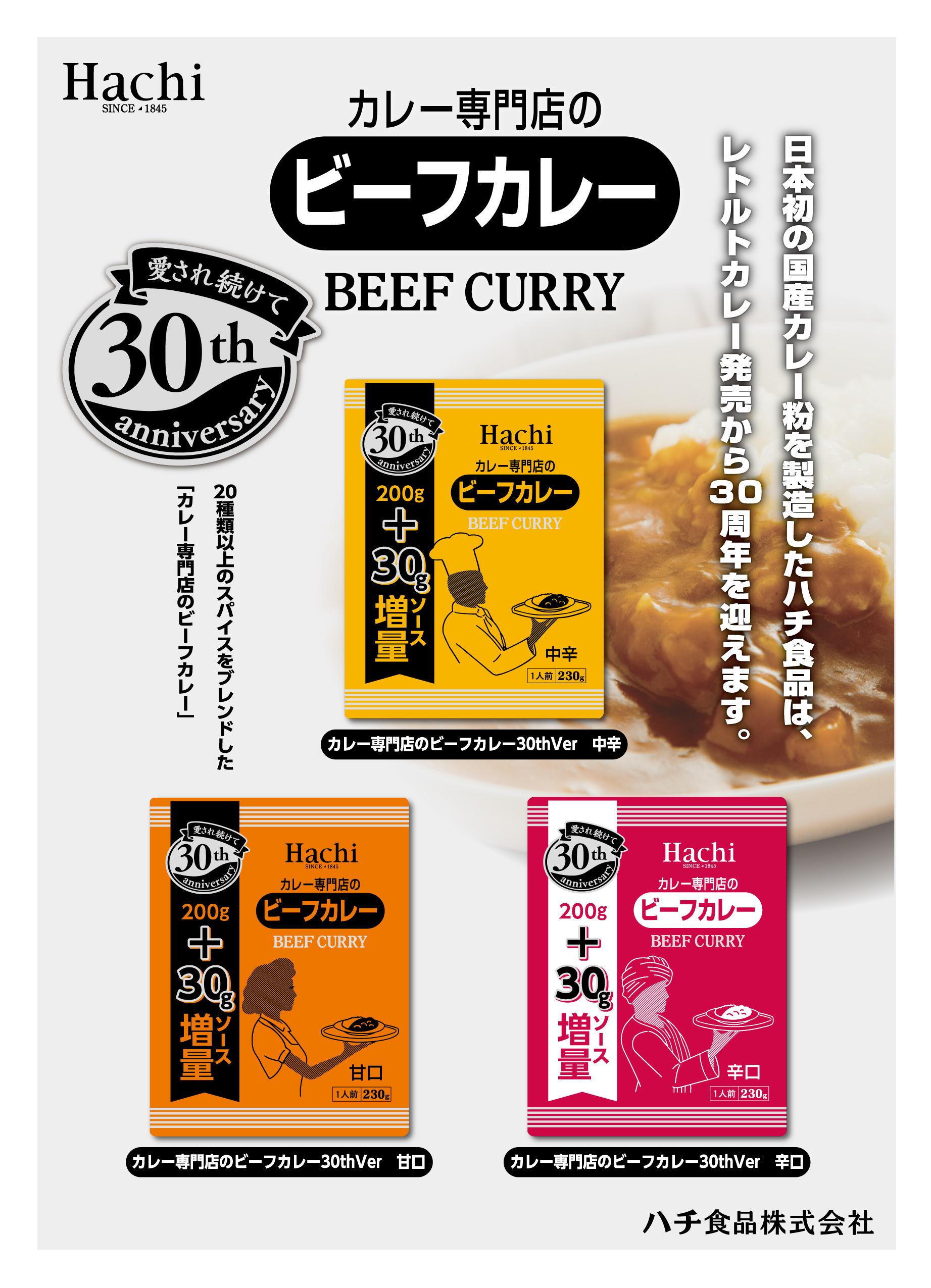 ハチ食品「カレー専門店のビーフカレー」が発売30周年! ソースを30gに増量し、記念パッケージで数量限定発売