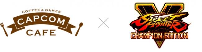 カプコンカフェ イオンレイクタウン店『ストリートファイターV チャンピオンエディション』コラボメニューを大公開!