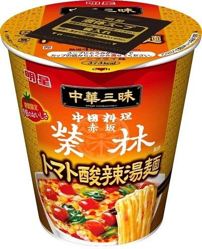 「明星 中華三昧タテ型ビッグ 赤坂榮林 トマト酸辣湯麺」(3月16日発売)