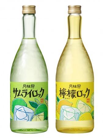 夏にすっきり楽しめる日本酒ベースのリキュール 月桂冠「サムライロック」「檸檬ロック」を限定発売