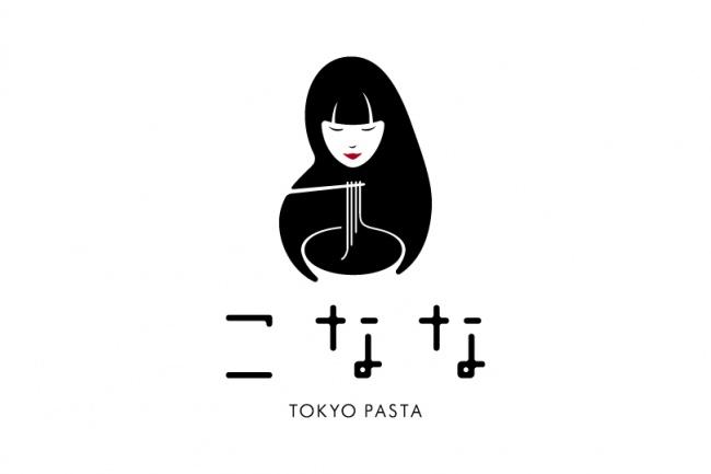 「こなな ルミネ池袋店」が「こなな TOKYO PASTA」として3月5日にリニューアルオープン!